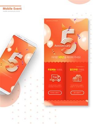 橙色渐变电商五折促销UI设计页面