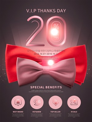高端奢華黑金會員回饋日活動促銷電商海報設計