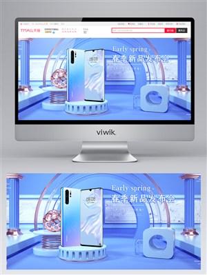 藍色C4D手機春季新品發布會banner設計