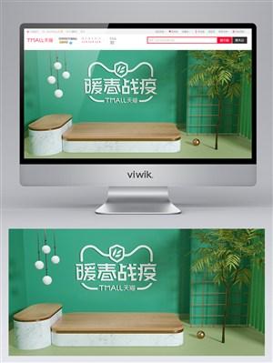 溫馨治愈天貓暖春戰疫電商banner背景設計