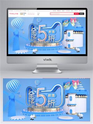 C4D双十一全球狂欢节淘宝电商促销banner设计