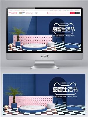 C4D粉藍撞色品智生活節全程五折狂歡促銷banner設計