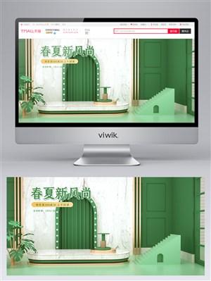 绿色C4D春夏新风尚满减促销电商banner设计