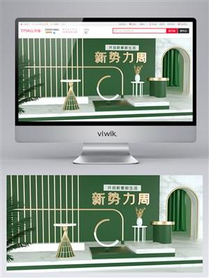 C4D2020治愈绿天猫新势力周促销banner设计
