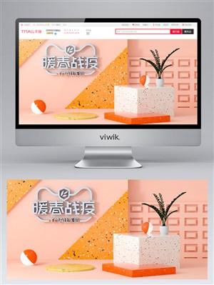 橙色C4D天猫暖春战banner设计