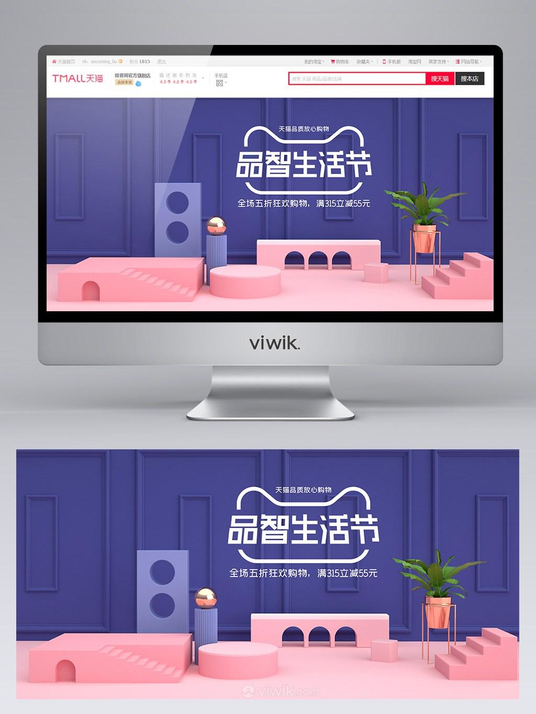 C4D天貓品智生活節全程五折狂歡促銷banner設計