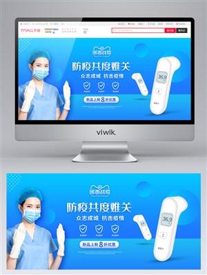 蓝色抗疫肺炎医疗产品电商banner设计