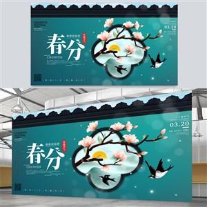 靛青国墙窗外梅花春分节气展板设计.psd