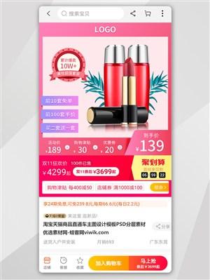 美妝用品電商主圖模板