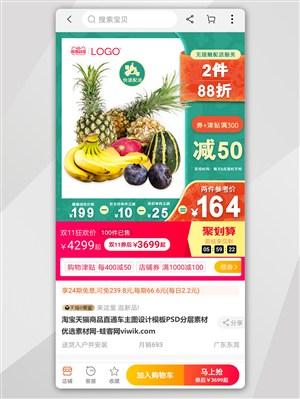 暖春抗疫新鮮水果活動促銷電商主圖模板