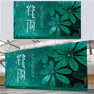 唯美植物24节气谷雨展板设计.zip