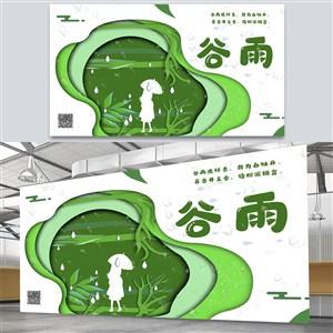 绿色层次谷雨节气展板模板.zip