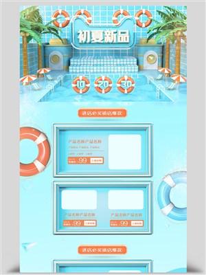藍色C4D泳池初夏新品電商首頁模板