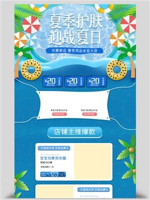 清新海灘風夏日護膚迎戰夏日電商首頁模板