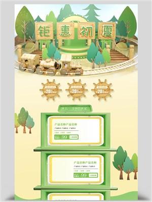 藍色C4D鉅惠初夏電商首頁模板