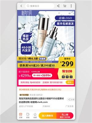 新勢力周活動促銷美妝產品電商主圖