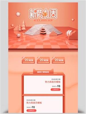橙色C4D新势力周上新淘宝电商首页