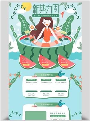 西瓜插画新势力周夏季上新电商首页模板