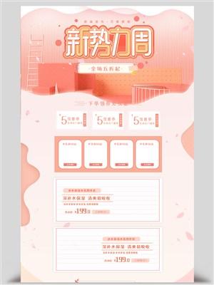 橙色新势力周新品上市电商首页模板