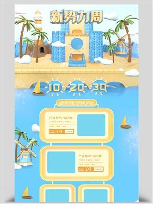 蓝色海边度假C4D新势力周电商首页模板