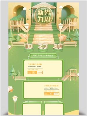 绿色C4D新势力周淘宝电商首页模板