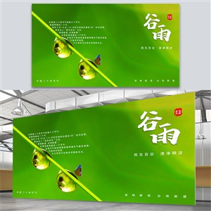 清新谷雨节气水滴蝴蝶素材背景模板.zip