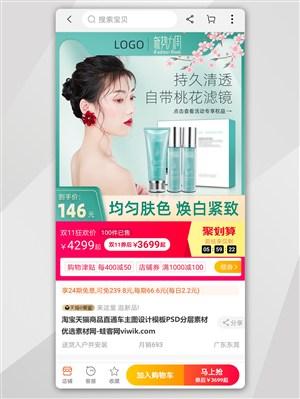 女性護膚品新勢力周促銷活動主圖模板