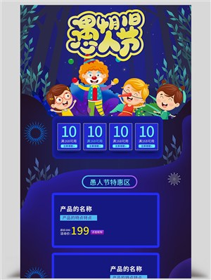 藍色森林兒童插畫愚人節電商首頁