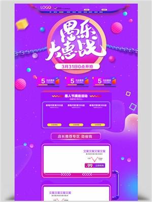 紫色漸變愚樂大惠戰電商首頁模板