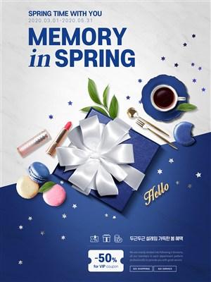 春季彩妆蓝色礼盒上新促销打折电商海报素材