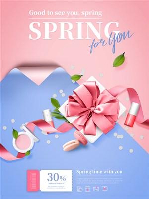 粉蓝撞色春季美妆产品活动促销电商海报