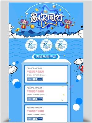 藍色愚你同行卡通小丑愚人節活動首頁