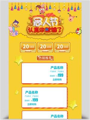 黃色可愛小丑插畫愚人節電商首頁