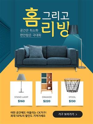 蓝色简约家居电商促销活动海报设计