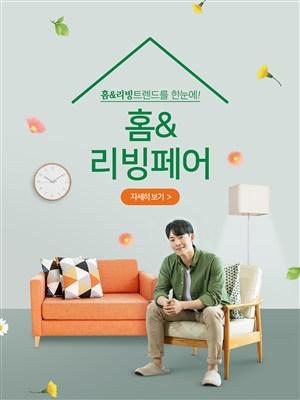 韩国时尚简约室内家具家装场景电商海报设计