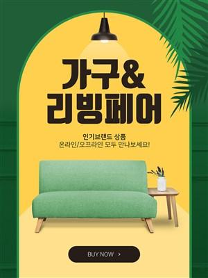 韓國綠色清新簡約室內家具電商海報設計