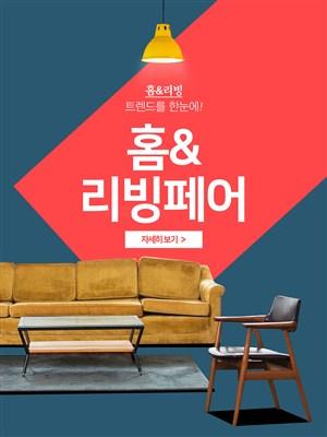韩国简约家居电商海报设计