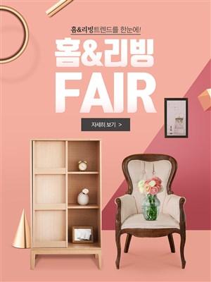 韓國溫馨家裝上新電商海報設計