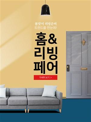 韓國灰色簡約沙發家裝場景電商海報設計