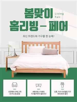 韓國簡約風家居用品上新促銷電商海報
