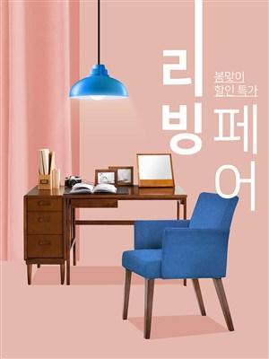 韓國古典風辦公桌上新促銷電商海報