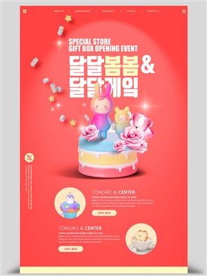 韩国创意糖果甜品蛋糕网页设计模板