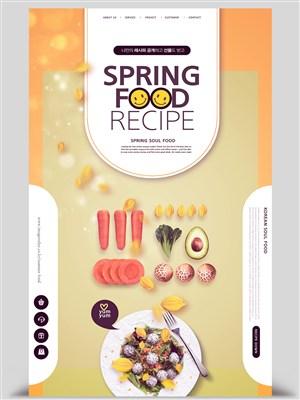 國外創意食物水果沙拉網頁設計素材