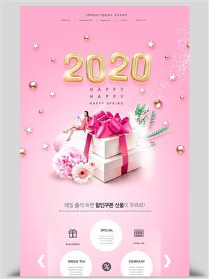 2020粉色礼盒韩国春季电商促销网页设计