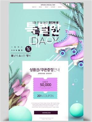 韩国春季创意轮滑电商网页设计模板