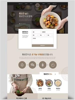国外餐饮外卖在线点单网页设计