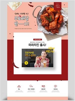 韩式美味炸鸡餐饮外卖网页模板
