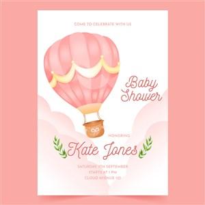 粉色热气球迎婴派对宝宝生日快乐海报矢量模板