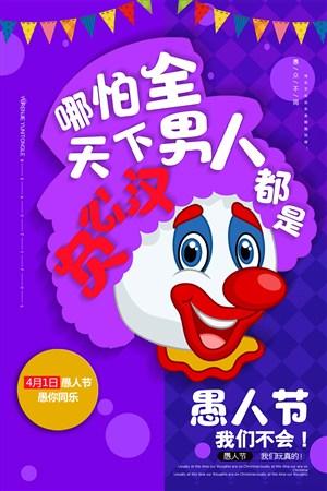 哪怕全天下男人都是復心漢小丑搞怪愚人節海報
