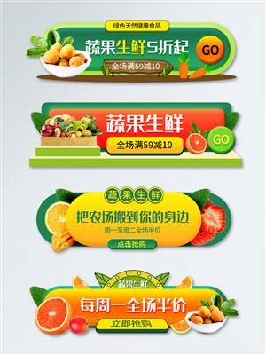 蔬果生鮮半價滿減促銷電商膠囊banner
